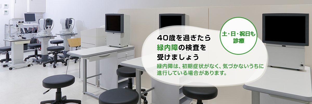 40歳を過ぎたら緑内障の検査を受けましょう